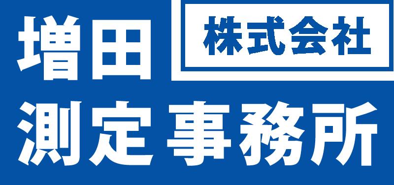 静岡の寸法測定・3Dスキャンなら株式会社増田測定事務所